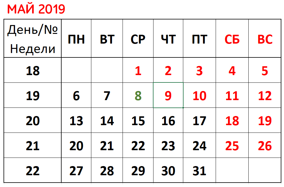 Как мы отдыхаем в мае 2019 официальные выходные - календарь при пятидневке и шестидневке